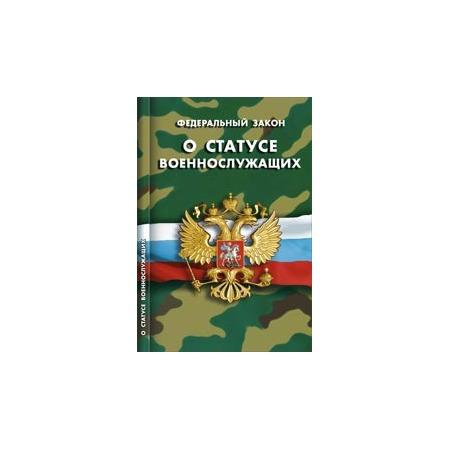 Купить Федеральный закон «О статусе военнослужащих»