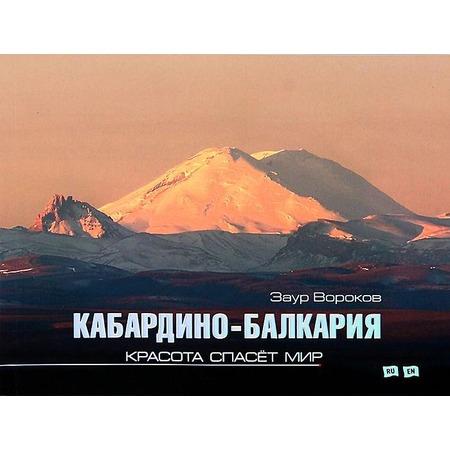 Купить Кабардино-Балкария. Красота спасет мир