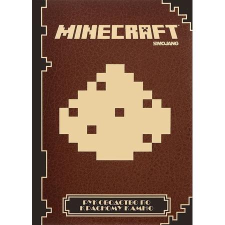 Купить Minecraft. Руководство по красному камню