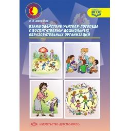 фото Взаимодействие учителя-логопеда с воспитателями дошкольных образовательных организаций