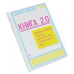 Купить Книга 2.0. Прошлое, настоящее и будущее электронных книг глазами создателя Kindle