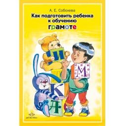 фото Как подготовить ребенка к обучению грамоте