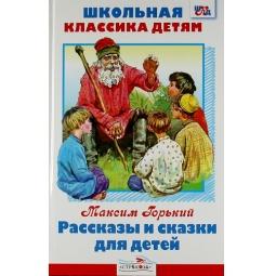 фото Рассказы и сказки для детей