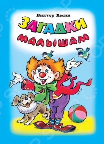 Представляем вашему вниманию книгу загадок Виктора Хесина Загадки малышам . Для чтения взрослыми детям.