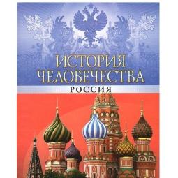 фото История человечества. Россия