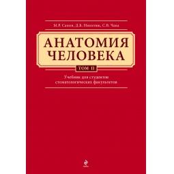 Купить Анатомия человека. Учебник для студентов стоматологических факультетов в 3-х томах. Том 2
