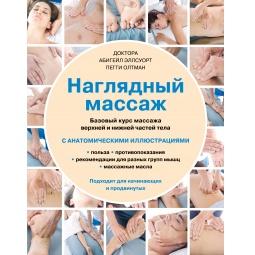 Купить Наглядный массаж. Базовый курс массажа верхней и нижней частей тела