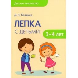 фото Лепка с детьми 3-4 лет