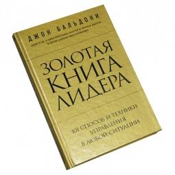 Купить Золотая книга лидера. 101 способ и техники управления в любой ситуации