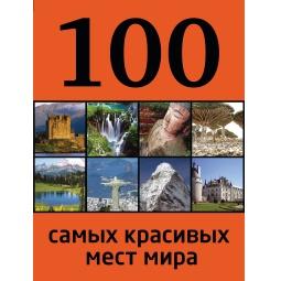 Купить 100 самых красивых мест мира