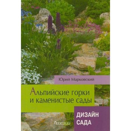 Купить Альпийские горки и каменистые сады