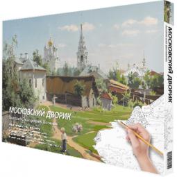 Купить Раскраска по номерам Вечерняя Москва «Московский дворик»
