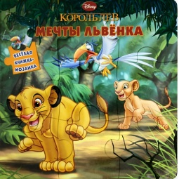 фото Король Лев. Мечты львенка. Веселая мозаика