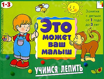 Развитие от 0 до 3 лет Мозаика-Синтез 978-5-86775-496-9 clive christian twist 1872 orris духи twist 1872 orris духи