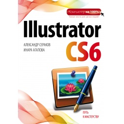 Купить Illustrator CS6