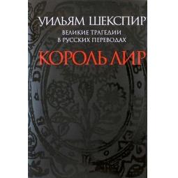 фото Король Лир. Великие трагедии в русских переводах