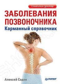 Заболевания позвоночника. Карманный справочникСправочники. Энциклопедии. Словари<br>Вас замучил остеохондроз Не знаете, как справиться с постоянными головными болями, вызванными болезнями позвоночника А может быть, вам диагностировали грыжу межпозвоночного диска Эта книга поможет вам понять, что стало причиной ваших страданий, и найти способ от них избавиться. С ее помощью вы подберете для себя лучший метод диагностики и лечения и сможете победить болезнь. В книге вы найдете информацию о мануальной терапии и кинезитерапии, лечебном массаже и рефлексотерапии, вытяжении позвоночника в домашних условиях, а также комплексы упражнений для лечения и профилактики. Позаботьтесь о своем позвоночнике - и почувствуйте радость жизни без боли!<br>