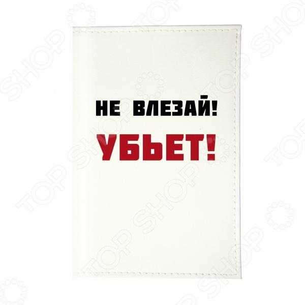 Обложка для паспорта Mitya Veselkov «Не влезай!»Обложки для паспортов<br>Mitya Veselkov Не влезай! это современная и ультрамодная обложка для вашего паспорта. Представленная модель предназначена для людей, которые хотят сделать жизнь ярче, красочней и к традиционным вещам подходят творчески. Изделие подходит как для внутреннего, так и заграничного удостоверения личности. Изготовленная из ПВХ обложка, надежно защитит важный документ от внешнего воздействия, поэтому он всегда будет как новый. Придайте паспорту оригинальности и подчеркните свою уникальность!<br>