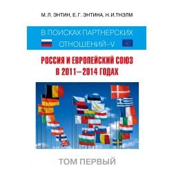 фото Россия и Европейский Союз в 20112014 годах. В поисках партнёрских отношений V. Том 1