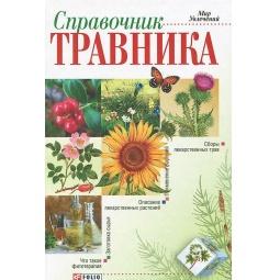 фото Справочник травника