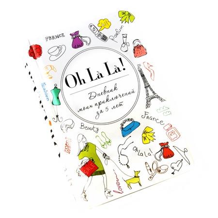 Купить Oh La La! Дневник моих приключений за 5 лет