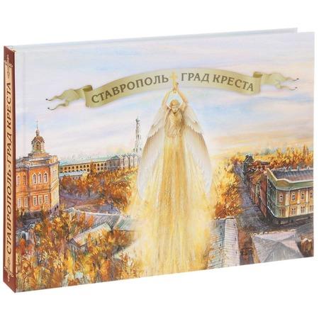 Купить Ставрополь - Град Креста
