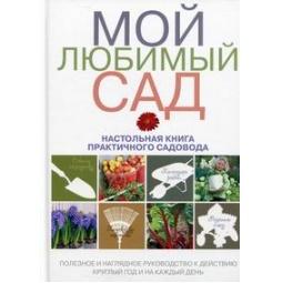 Купить Мой любимый сад. Настольная книга практичного садовода
