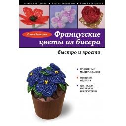 фото Французские цветы из бисера