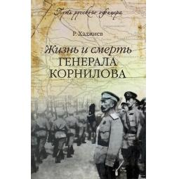 фото Жизнь и смерть генерала Корнилова