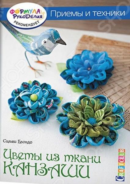 Цветы из ткани канзаши. Приемы и техникиМакраме. Кружево. Плетение<br>Загадочным словом канзаши на самом деле называют украшения для волос из цветов, которые очень любили японские красавицы. Изначально их выполняли из живых цветов, но поскольку подобные украшения были недолговечны, живые цветы заменили на искусственные. В наше время словом канзаши называют цветы, выполненные в японской традиции, а уж вариантов их использования такое множество, что сложно перечесть. Цветы из ткани используют для изготовления брошей, заколок и даже целых композиций. Теперь и у вас есть уникальная возможность прикоснуться к этому старинному японскому искусству. С помощью нашей книги вы научитесь создавать около двадцати базовых моделей канзаши, из которых в дальнейшем сможете делать настоящие дизайнерские аксессуары. Из книги вы узнаете, какие ткани подойдут для этого лучше всего, как самостоятельно изготовить шаблоны цветов и многое другое. Очень скоро вы убедитесь, что рецепт канзаши прост. Гораздо труднее выбрать мотив и расцветку!<br>