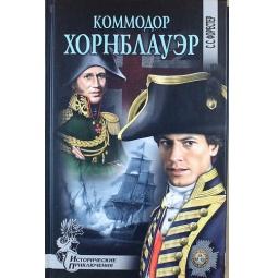 Купить Коммодор Хорнблауэр