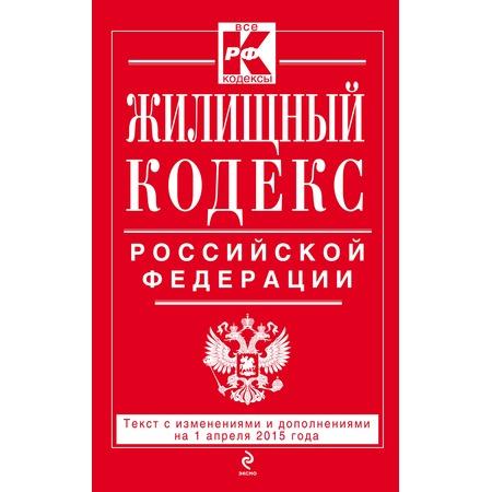 Купить Жилищный кодекс Российской Федерации .Текст с изменениями и дополнениями на 1 апреля 2015 г.