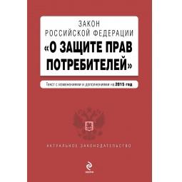 """Купить Закон РФ """"О защите прав потребителей"""" по состоянию на 2015 год"""