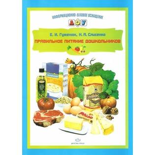 Купить Правильное питание дошкольников