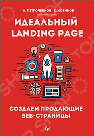 Идеальный Landing Page. Создаем продающие веб-страницыИнтернет-бизнес<br>Посадочная страница landing page - так в Интернете называют те страницы сайта, на которые чаще всего попадают посетители, открывающие сайт из поисковиков. Важность посадочных страниц сложно переоценить: это входные ворота любого сайта, можно даже сказать - витрина веб-ресурса. Как вы уже догадываетесь, посадочные страницы идеально подходят для размещения различной рекламы, баннеров и прочего контента, при помощи которого вы можете зарабатывать в Интернете. Книга, которую вы держите в руках, во всех подробностях исследует подобные страницы. Авторы - профессионалы своего дела - в деталях рассказывают об интернет-маркетинге и о том, как привлекать новых клиентов и удерживать их, как правильно проектировать веб-страницы, какие ошибки чаще всего допускаются при создании посадочных страниц и как их устранять, а также многое другое. Прочитав эту книгу, вы узнаете, как с нуля создать эффективную посадочную страницу и благодаря ей получать от 3 до 80 заказов ежедневно, увеличив продажи через Интернет от 40 до 450 .<br>