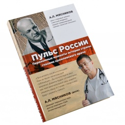 Купить Пульс России. Переломные моменты истории страны глазами кремлевского врача