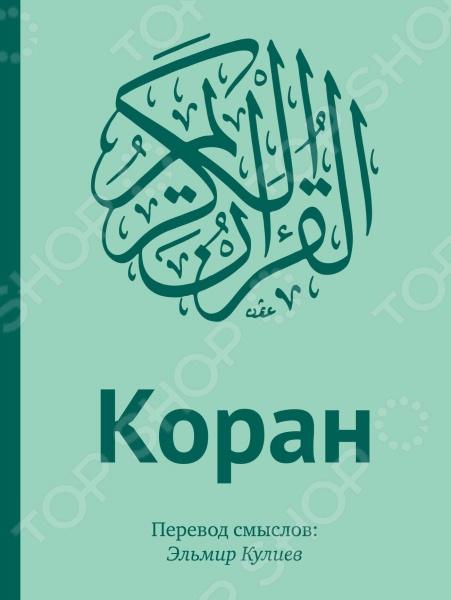 Перевод смыслов Корана настольная книга каждого мусульманина, стремящегося изучать Священное Писание, постоянно следовать повелениям Всемогущего Аллаха и постигать мудрость и красоту Слова Всевышнего. В любом уголке Земли и во все времена аяты Корана ключ к сердцу брата по вере, нить, связывающая народы и поколения. Сура Аль-Фатиха Открывающая Коран  основа каждой обязательной молитвы мусульманина, первая и главная сура Благородного Корана, знание которой наизусть поможет верующему в любую минуту его жизни. Комплект, состоящий из главной книги мусульман и каллиграфии, выполненной на дереве, станет отличным подарком для последователя ислама и будет сопровождать его в путешествии, в молитве и в работе. Издание адресовано широкому кругу читателей