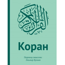 """Купить Коран. Перевод смыслов (+ """"Аль-Фатиха"""" каллиграфия на дереве)"""