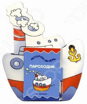 Пароходик. Книжка-игрушкаСтихи для малышей<br>Замечательная книжка с историей на ночь для малышей. Книжка представляет собой игрушку брюшко из переплетного картона с цветной запечаткой обеих сторон и прикрепленную к нему книжку-гармошку. С цветными иллюстрациями. Для детей от 3-х лет.<br>