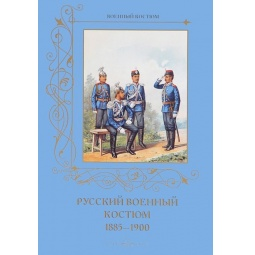 фото Русский военный костюм. 1885-1900