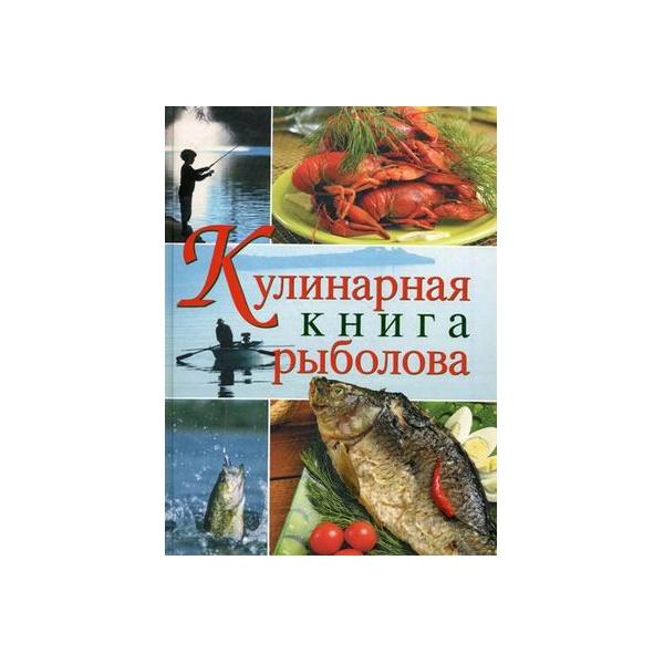 рыбаков книги слушать