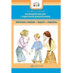Купить Взаимодействие ДОУ с родителями дошкольников
