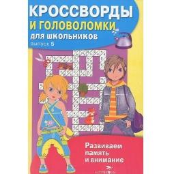 фото Кроссворды и головоломки для школьников. Выпуск 5