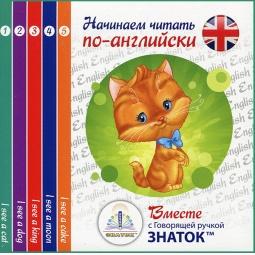 фото Набор книг для говорящей ручки Знаток «Начинаем читать по-английски»