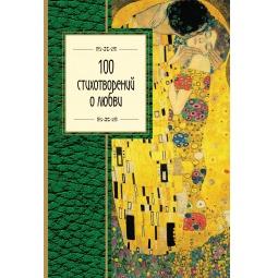 Купить 100 стихотворений о любви