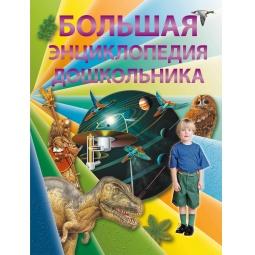 Купить Большая энциклопедия дошкольника