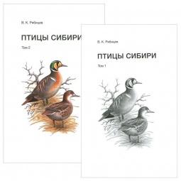 фото Птицы Сибири. Комплект в 2-х томах