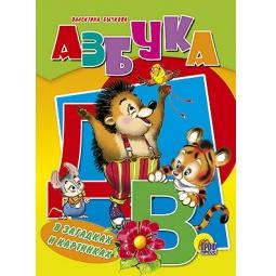 фото Азбука в загадках и картинках