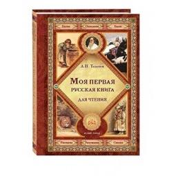 фото Моя первая русская книга для чтения