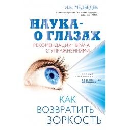 Купить Наука - о глазах. Как возвратить зоркость. Рекомендации врача с упражнениями